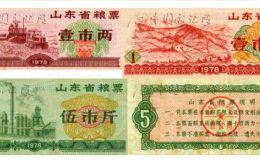 78年山东粮票值多少钱 有收藏价值吗