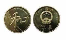 2017和字币市场价 2017年5元和字纪念币最新价格