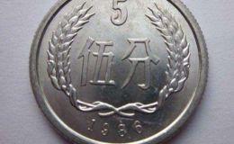 1986年的五分硬币值多少钱 五分1986现在值多少钱
