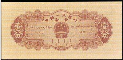 1953年一分纸币价格_升值空大吗