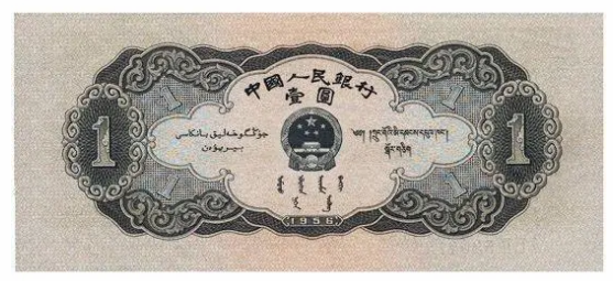 1956年1元人民币值多少钱_收藏价值如何