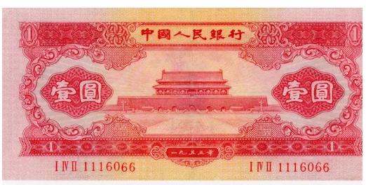 第二套人民幣一元最新價格 收藏價值高嗎