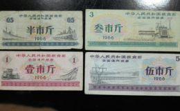 全国粮票1966回收 全国粮票1966回收值多少钱
