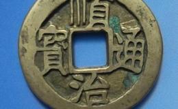 顺治通宝铜钱最新价格 顺治通宝铜钱图片简介