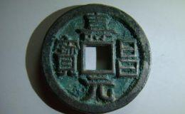 寿昌元宝是什么年代的铜钱 寿昌元宝有哪些版式