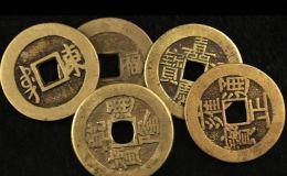 五帝钱币真品值多少钱 五帝钱币价格