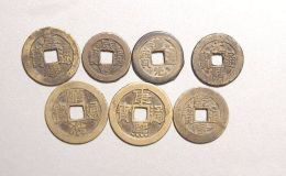 七帝钱是哪几个   七帝钱有什么作用