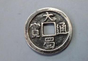 大蜀通宝价格图片 收藏前景分析