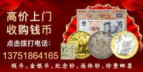 深圳上门高价回收人民币大炮筒第四套人民币整版钞