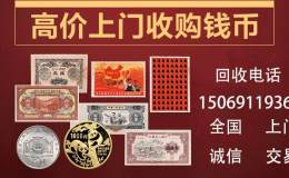 兰州上门高价回收人民币大炮筒第四套人民币整版钞