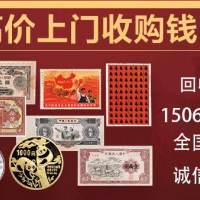 1980年1元四连体钞回收价格多少钱