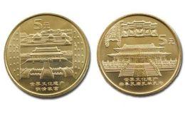 紫禁城纪念币图片介绍 紫禁城纪念币有价值吗