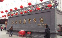 北京市收藏品市场 北京市收藏品市场都有哪几家