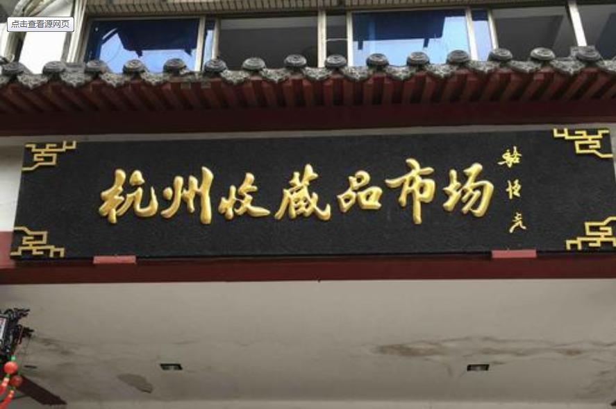 杭州市邮币卡交易市场地址 上门回收