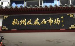 杭州市郵幣卡交易市場地址 上門回收