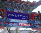天津市邮币卡交易市场地址 上门回收