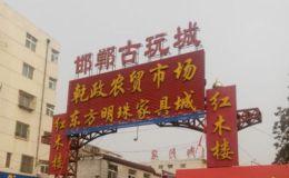 邯鄲市收藏品市場 正規收藏品市場