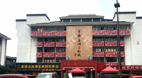 芜湖市收藏品市场 上门回收