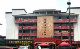蕪湖市收藏品市場 上門回收