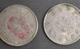 收藏云南光绪元宝市场怎么样 价格高吗