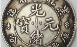 黑龙江造光绪元宝几种版本 版本不同会影响价格吗