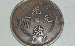 湖北省造光绪元宝  怎么那么值钱呢