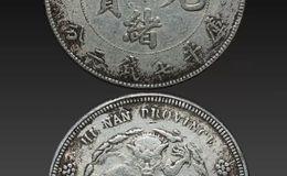 湖南光绪元宝银元  银币二十珍品之一