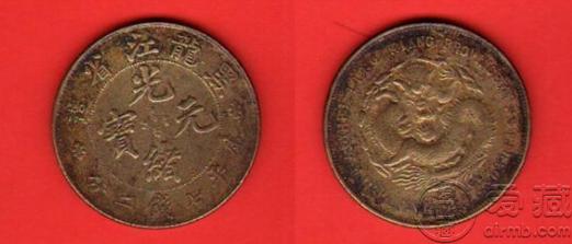 拍卖的黑龙江省造光绪元宝  市场行情超百万