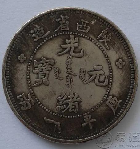 陕西省造光绪元宝价值多少钱  估价50w
