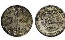 陕西省造光绪元宝试铸错版币 这些必备知识你要懂