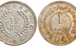 新疆银元1949的价格 最新价格表来袭