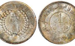新疆1949银元版别  这几大版别你必须认清