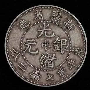 新疆光绪银元四钱 有什么别致之处