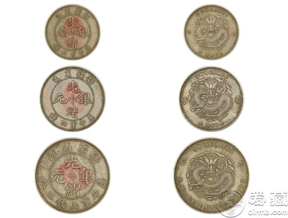 新疆省造光绪银元价格 20年最新成交记录