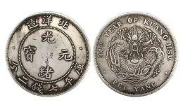 银元光绪元宝北洋造34年 现在的价格是多少