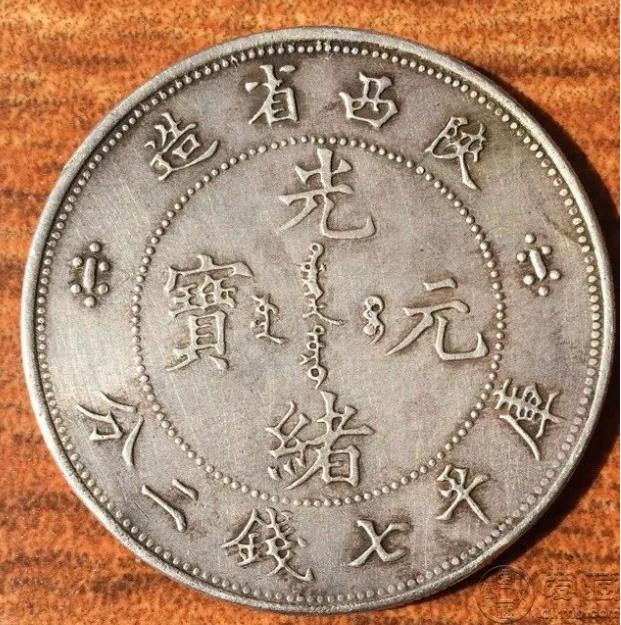 陕西省造银元七钱二分报价