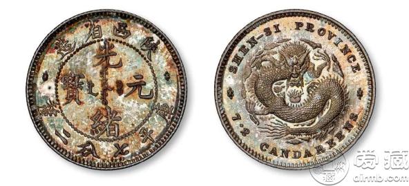 陕西省造光绪元宝样币 你有见过真样吗
