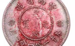 云南省造光绪银元   市场为什么这么火热