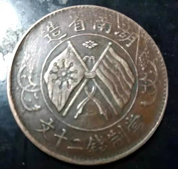 湖南省造银元价格及图片  最新收藏价值
