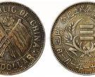 湖南省宪成立纪念银元  是否有价值