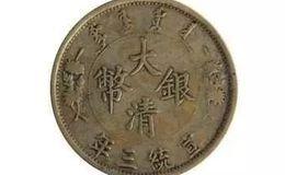 湖南大清银行银币版别  版别不同价格亦不同
