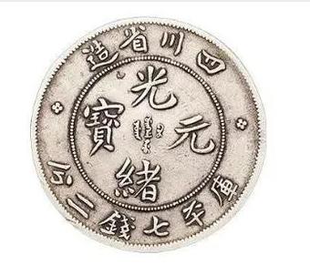 四川省造银元图片价格  价格狂飙280w人民币