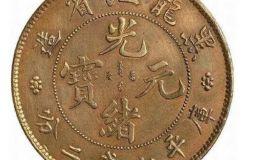 黑龙江造光绪元宝几种版本  哪个版本比较值钱