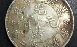 黑龙江省七钱二分银元  揭秘光绪元宝之谜