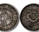 黑龙江光绪元宝银元价格表   现在光绪元宝银元能卖多少钱