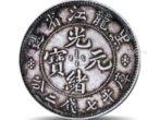 拍卖的黑龙江省造光绪元宝  拍卖价格多少才合适