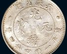安徽银元拍卖价格  详细价格表查询