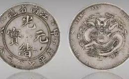 江南省造银元价格表  光绪元宝银元价格