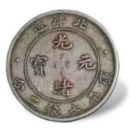 宣统北洋造韩国一级片价格  罕见银币珍品