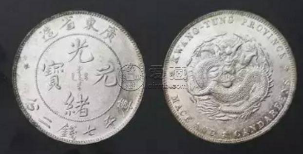 广东省造银元历史版别  有便宜货卖吗